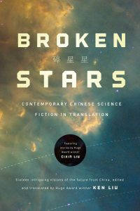 "Ken Liu Guest Post–""Is It Possible to Learn About China by Reading Chinese Science Fiction?"""
