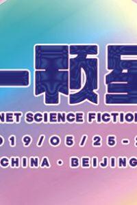SF in Beijing Report